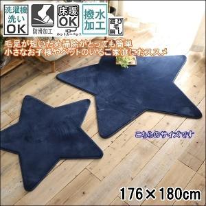 ラグ ラグマット/176x180cm 洗える はっ水 低反発 フランネルラグ 滑り止め 床暖/ホリデープラス/星形|lucentmart-interior