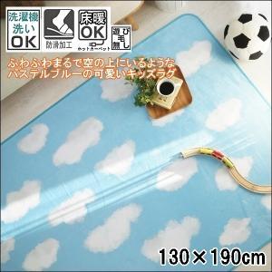 ラグ ラグマット/洗える 洗濯機OK/130x190cm/キッズラグ 滑り止め 床暖 雲の上|lucentmart-interior