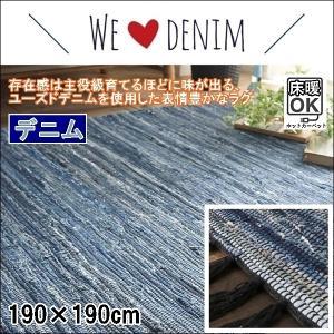 ラグ ラグマット/190×190/リサイクルデニム/主役の存在感 デニムラグ/綿100%/床暖|lucentmart-interior