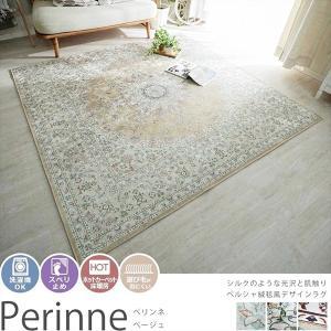 ラグ ラグマット/洗える/130x190cm ペルシャ絨毯風 プリントラグ 滑り止め 床暖/ベージュ|lucentmart-interior