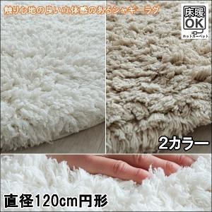 ラグ ラグマット/円形 直径120cm コットン シャギーラグ/床暖/2色|lucentmart-interior