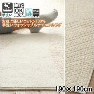 ラグ ラグマット/洗える/190x190cm/綿100% パウダーコットン/床暖/日本製|lucentmart-interior