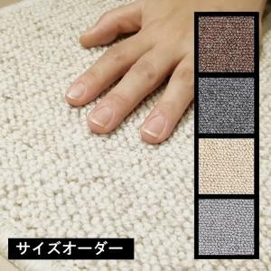 サイズオーダー カーペット/切欠き くり抜き 敷き詰め 円形/デイル/ウール100% 日本製/床暖/4色|lucentmart-interior