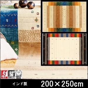 ギャベ ラグ 絨毯/ファインギャベ729-767/ウール100% インド/床暖/200×250/2カラー|lucentmart-interior