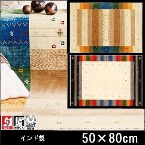 ギャベ ラグ 絨毯/ファインギャベ729-767/ウール100% インド/床暖/50×80/2カラー|lucentmart-interior