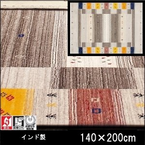 ギャベ ラグ 絨毯/ファインギャベ781/ウール100% インド/床暖/140×200|lucentmart-interior
