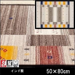 ギャベ ラグ 絨毯/ファインギャベ781/ウール100% インド/床暖/50×80|lucentmart-interior