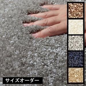 サイズオーダー ラグ カーペット/ジェイド/日本製/床暖/4色|lucentmart-interior