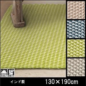 ラグ/マット カーペット/洗える/マイカ/インド/床暖/130×190|lucentmart-interior