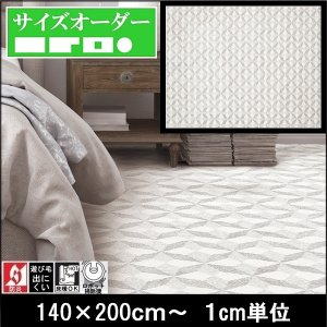サイズオーダー カーペット/切欠き くり抜き 円形/ニケ01|lucentmart-interior