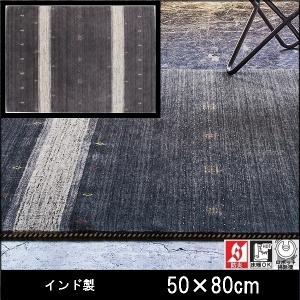 ギャベ ラグ 絨毯/スマートギャベ989/ウール100% インド/床暖/50×80|lucentmart-interior