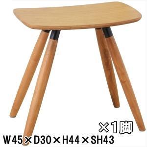 スツール 腰掛/天然木 ミンディ/1脚/W45 D30 SH43|lucentmart-interior