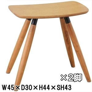 スツール 腰掛/天然木 ミンディ/2脚/W45 D30 SH43|lucentmart-interior