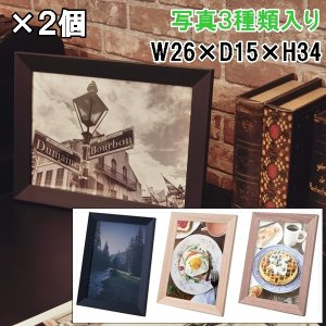 フォトフレーム 写真立て/Lサイズ W26 H34/2個セット/3カラー|lucentmart-interior