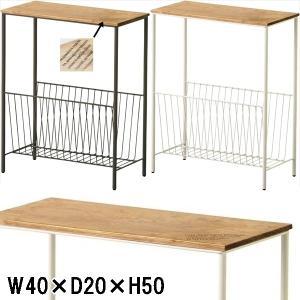 サイドテーブル マガジンラック/天板 天然木/スチール製/W40 D20 H50/2カラー|lucentmart-interior