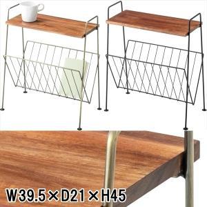サイドテーブル マガジンラック/W39.5 D21 H45/2カラー|lucentmart-interior