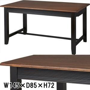 ダイニングテーブル テーブル/天然木/W145 D85 H72|lucentmart-interior