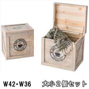 収納ボックス/木製/大小2個セット/W42 W36|lucentmart-interior