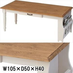 センターテーブル/木製/レトロモダン/マガジンラック付き/W105 D50 H40|lucentmart-interior