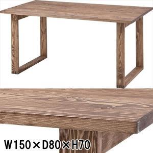 ダイニングテーブル/パイン オイル仕上げ/エイジング加工/テーブルのみ/W150 D80 H70|lucentmart-interior