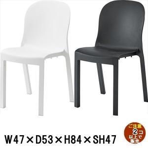 チェア/2脚/W47 D53 H84 SH47/2色|lucentmart-interior