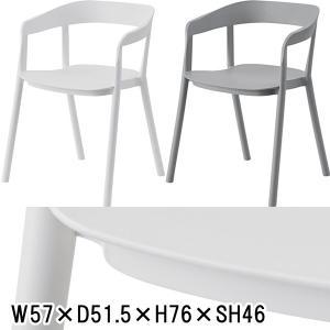 チェア/肘付き/1脚/W57 D51.5 H76 SH46/2色|lucentmart-interior