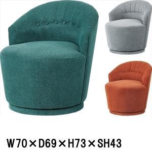 チェア ソファー/1脚/W70 D69 H73 SH43/3色 lucentmart-interior
