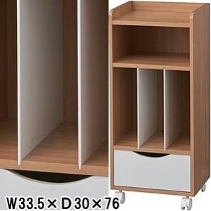 サイドラック ラック/整理棚 デスク収納/W33.5 D30 H76/1個 lucentmart-interior