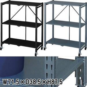オープンラック ラック/キャスター付き/スチール ハンマートーン仕上げ/2段/W71.5/2カラー|lucentmart-interior