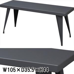 ベンチ 長椅子/スチール/W105 D35.5 H44|lucentmart-interior