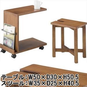 サイドテーブル テーブル スツール セット/天然木/テーブルW50 D30 H50.5 lucentmart-interior