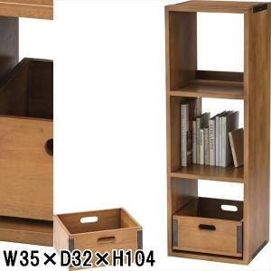 オープンシェルフ ラック/天然木/ボックス付き/3段/W35 D32 H104|lucentmart-interior