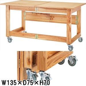 テーブル 作業台/折り畳み/天然木 ミンディ/W135 D75 H70|lucentmart-interior