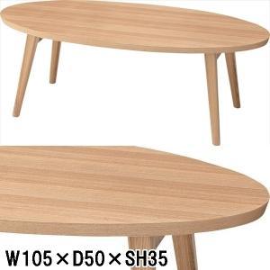 センターテーブル リビングテーブル/オーバル 楕円/折り畳み式/W105 D50 H35|lucentmart-interior