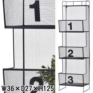 メッシュシェルフ メッシュラック/スチール 籠型収納/3段/W36 D27 H125|lucentmart-interior