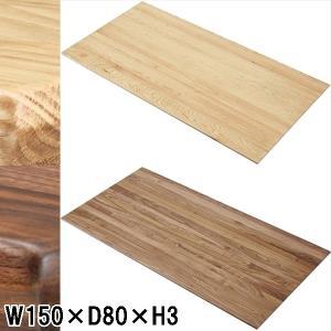 テーブル天板のみ/天然木 オーク ウォルナット/W150 D80 H3/2色|lucentmart-interior