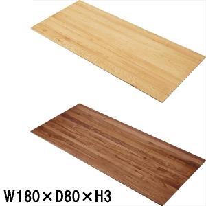 テーブル天板のみ/天然木 オーク ウォルナット/W180 D80 H3/2色|lucentmart-interior