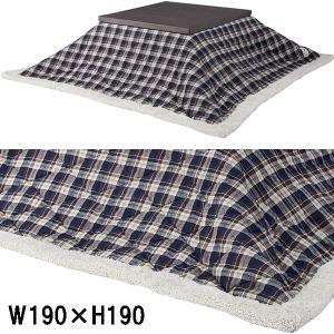 こたつ布団/掛布団のみ/190×190 正方形 コタツ 用/2カラー|lucentmart-interior