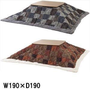 こたつ布団/掛布団のみ/W190 D190 正方形 コタツ 用/2色|lucentmart-interior