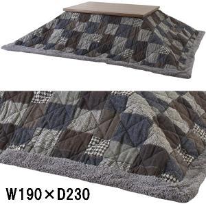 こたつ布団/掛布団のみ/190×230 長方形 コタツ 用/2カラー lucentmart-interior