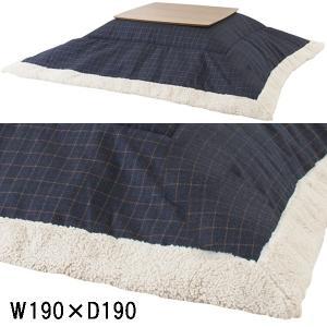 こたつ布団/掛布団のみ/190×190 正方形 コタツ 用 lucentmart-interior