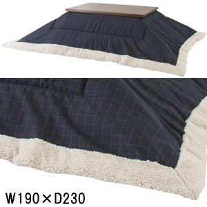 こたつ布団/掛布団のみ/W190 D230 長方形 コタツ 用|lucentmart-interior