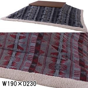 こたつ布団/掛布団のみ/190×230 長方形 コタツ 用/2カラー|lucentmart-interior