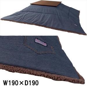 こたつ布団/掛布団のみ/190×190 正方形 コタツ 用|lucentmart-interior