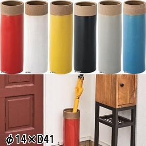 傘立て/陶器/径14 H41/6色|lucentmart-interior