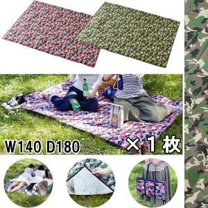 ピクニックシート/折り畳み/W140 D180/1枚/2カラー|lucentmart-interior