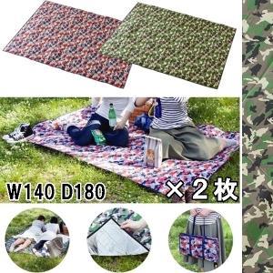 ピクニックシート/折り畳み/W140 D180/2枚セット2カラー|lucentmart-interior