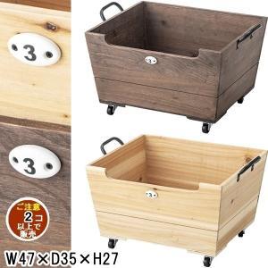 収納ボックス 小物入れ キャスター付きボックス/木製/W47 D35 H27/2個/2カラ―|lucentmart-interior