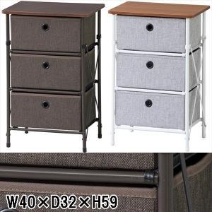 チェスト/布製 ボックス 引き出し 衣類収納/3段/W40 D32 H59/2色 lucentmart-interior