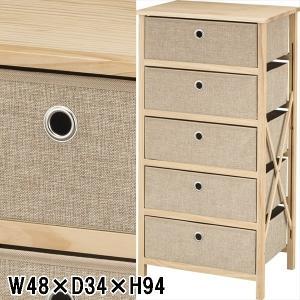 チェスト/布製 ボックス 引き出し 衣類収納/5段/W48 D34 H94|lucentmart-interior